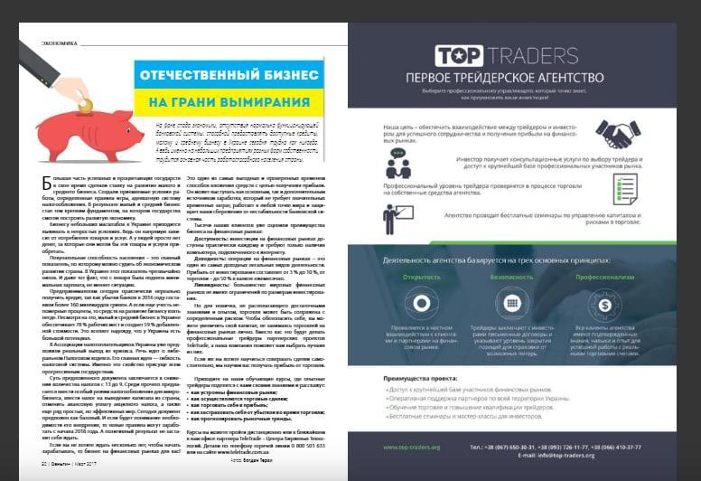 Разворот из журнала Вагана Симоняна «Деньги плюс» с рекламой ребрендированной Биржи трейдеров – проекта Top Traders