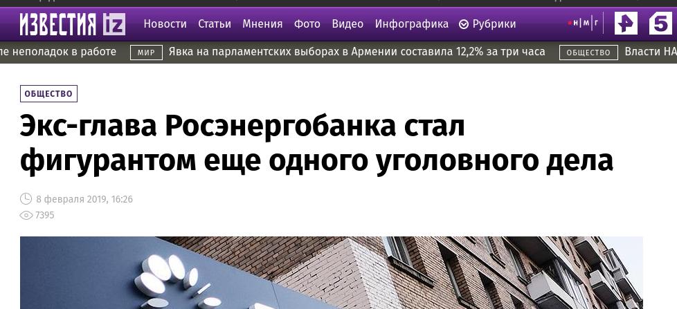 Экс-глава Росэнергобанка Константин Шварц стал фигурантом еще одного уголовного дела