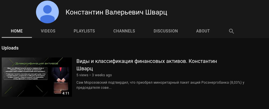 За что ты так мучаешь Гугл, Константин Валерьевич Шварц?