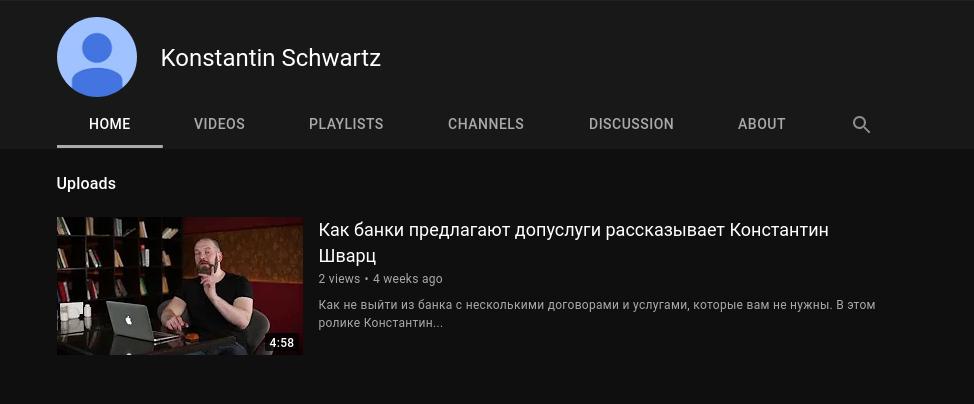 Уволь своих пиарщиков, Шварц Константин Валерьвич!