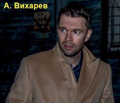 Вихарев Алексей Андреевич