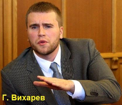 Григорий Вихарев