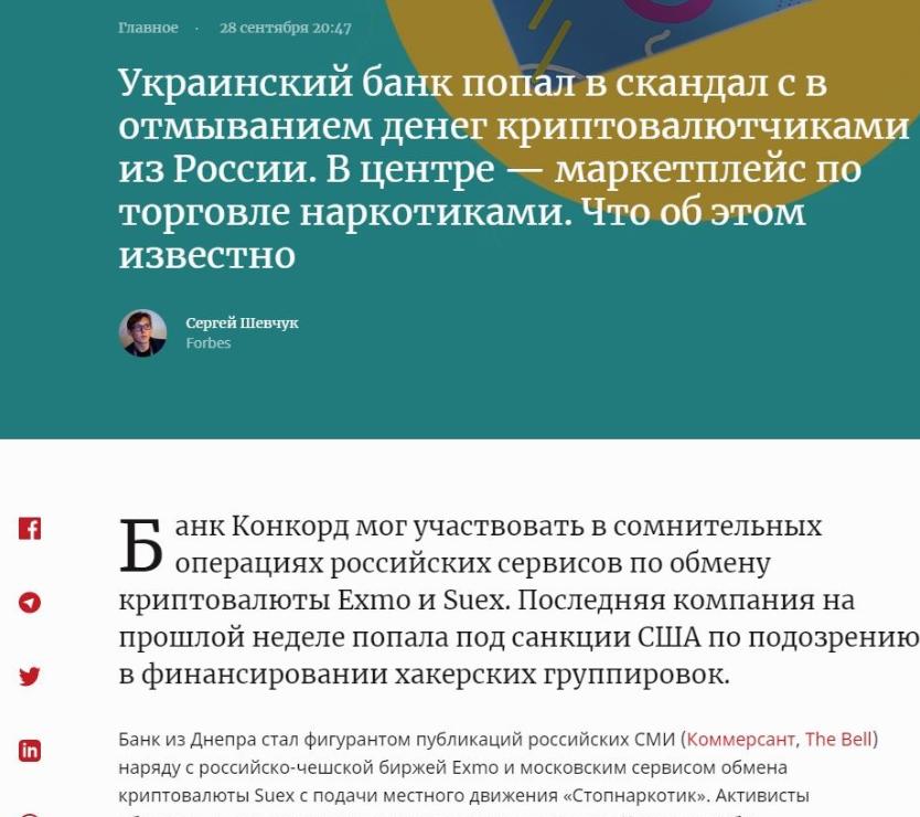 Самая статья про банк Конкорд на Forbes.ua.